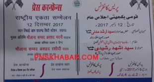 JAMIAT ULEMA-E-HIND CONFERENCE IN LUCKNOW 1 301117